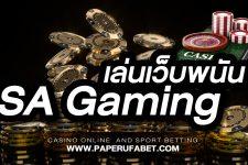 เล่นเว็บพนัน SA Gaming