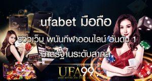 ufabet มือถือ
